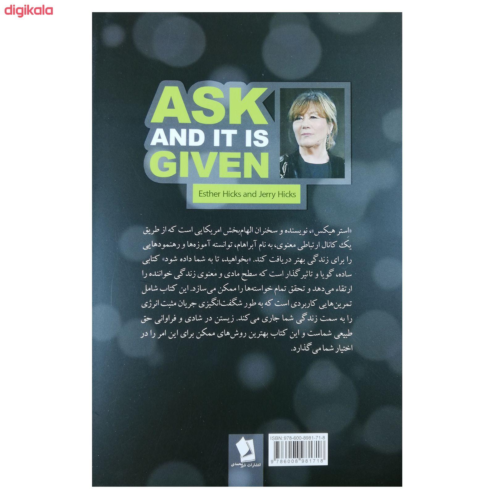 کتاب بخواهید تا به شما داده شود اثر استر هیکس و جری هیکس انتشارات شیر محمدی main 1 1