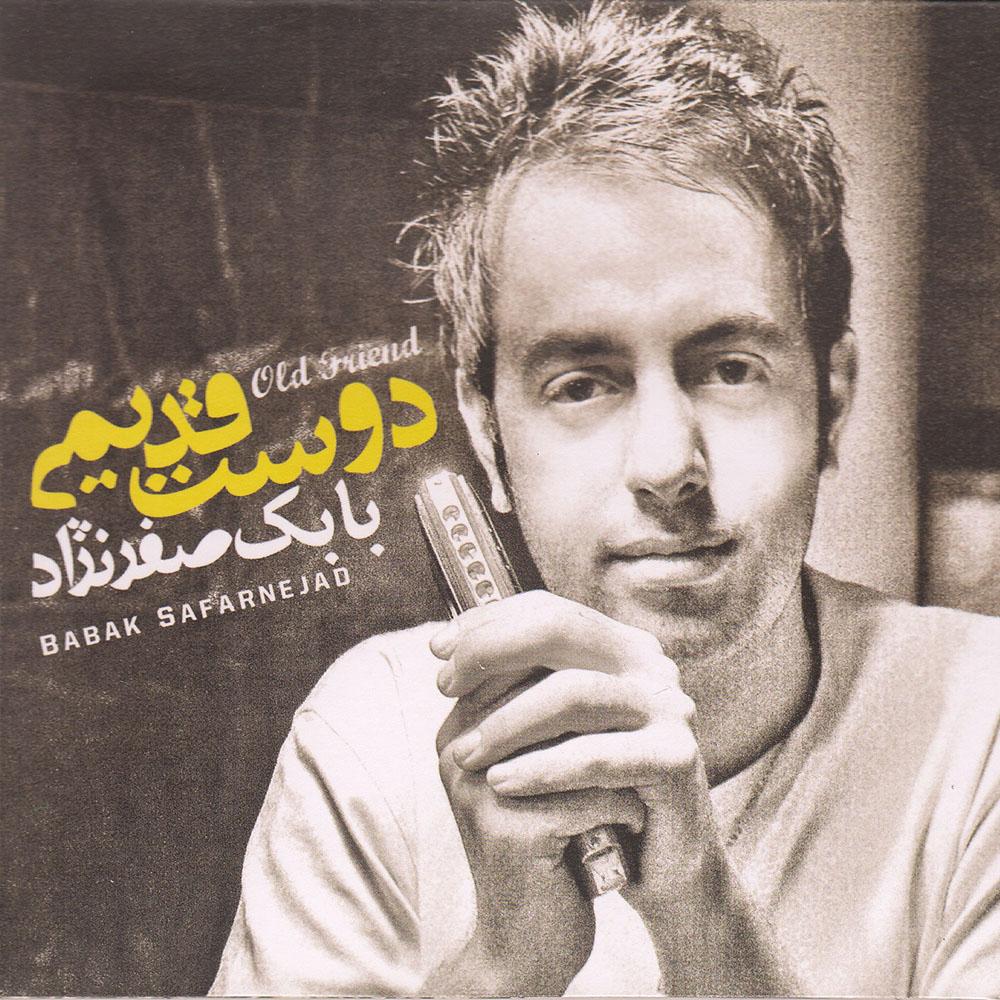 آلبوم موسیقی دوست قدیمی اثر بابک صفرنژاد