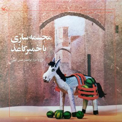 کتاب مجسمه سازی با خمیر کاغذ اثر ابوالفضل همتی آهوئی انتشارات کانون پرورش فکری کودکان و نوجوانان