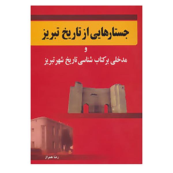 کتاب جستارهایی از تاریخ تبریز اثر رضا همراز