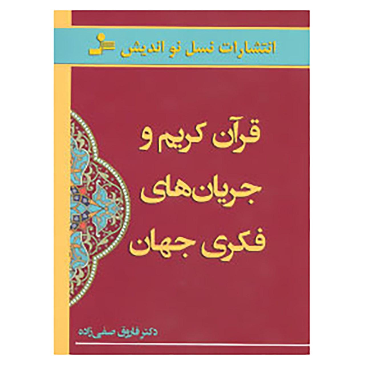 کتاب قرآن کریم و جریان های فکری جهان اثر فاروق صفی زاده