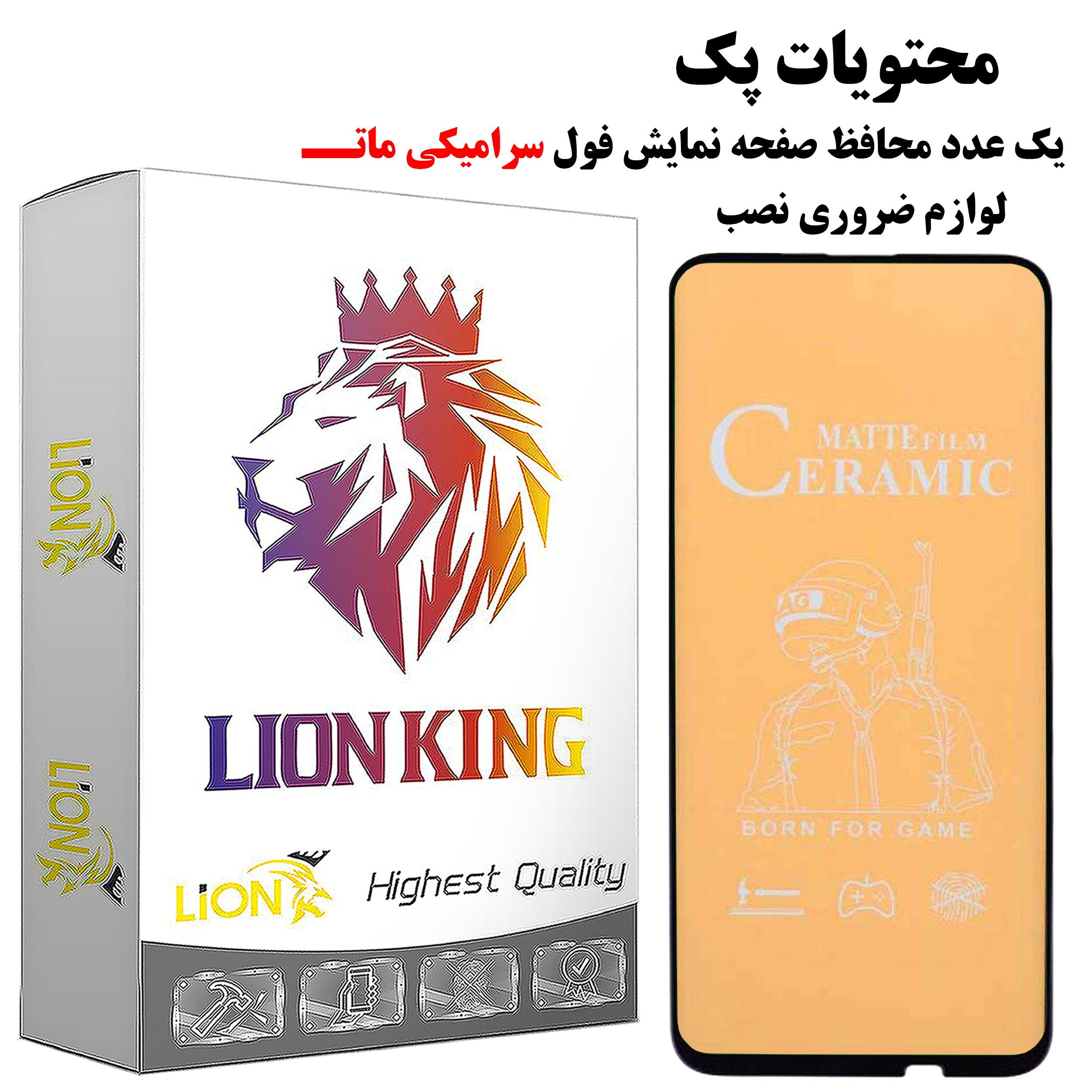 محافظ صفحه نمایش مات لاین کینگ مدل LKFCM مناسب برای گوشی موبایل هوآوی Y9s/ Y9 Prime 2019 / آنر 9X main 1 1