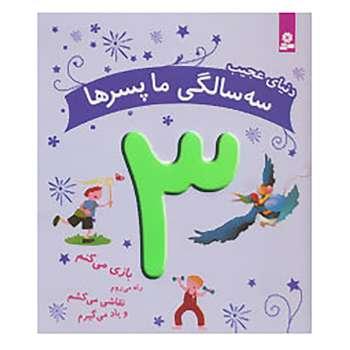 کتاب دنیای عجیب 3 سالگی ما پسرها اثر سوفی ماراوا هوتن