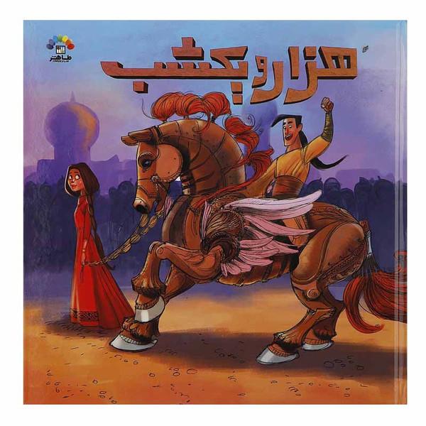 کتاب هزار و یکشب اثر فاطمه فروزش انتشارات طاهر