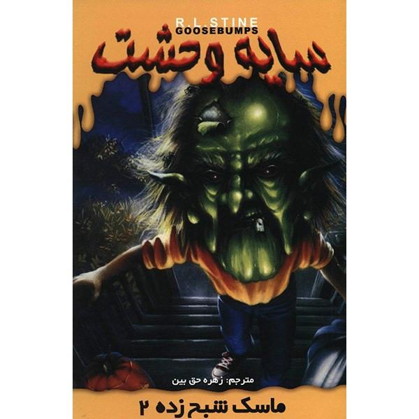 کتاب ماسک شبح زده 2 اثر آر. ال. استاین