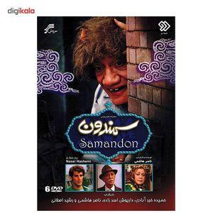 سریال تلویزیونی سمندون اثر ناصر هاشمی  Samandon by Naser Hashemi Series