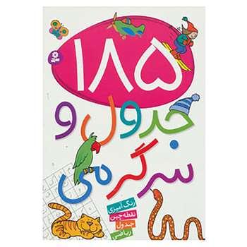 کتاب 185 جدول و سرگرمی اثر زهرا خوئینی