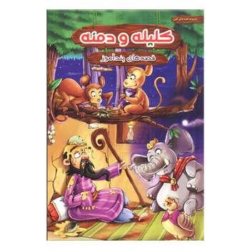 کتاب قصه های پندآموز کلیله و دمنه اثر محسن محمدی منش نشر هنارس