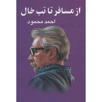 کتاب از مسافر تا تب خال اثر احمد محمود