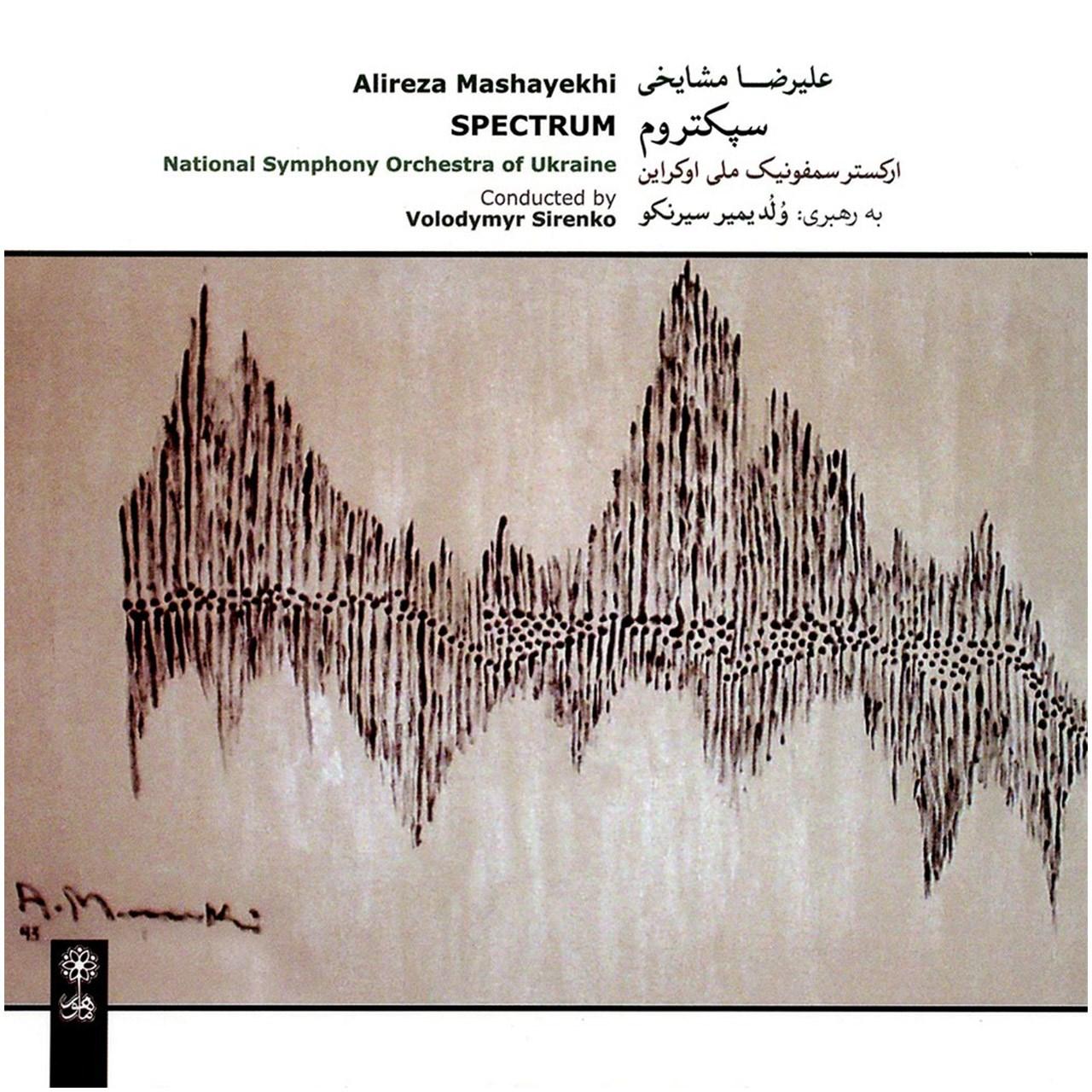 آلبوم موسیقی سپکتروم اثر علیرضا مشایخی
