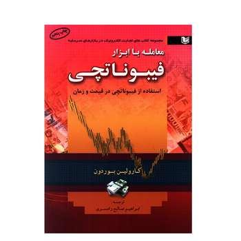 کتاب معامله با ابزار فیبوناتچی استفاده از فیبوناتچی در قیمت و زمان اثر کارولین بوردون انتشارات آرادکتاب