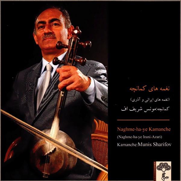 آلبوم موسیقی نغمه های کمانچه اثر مونس شریف اف