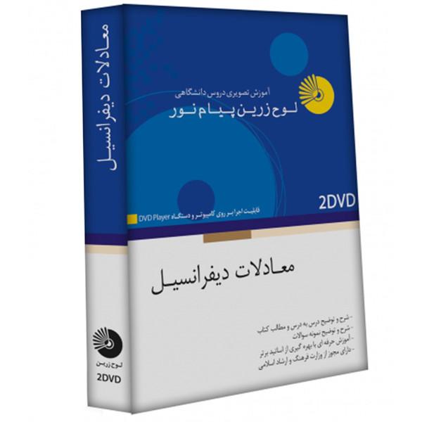 آموزش تصویری معادلات دیفرانسیل نشر لوح دانش