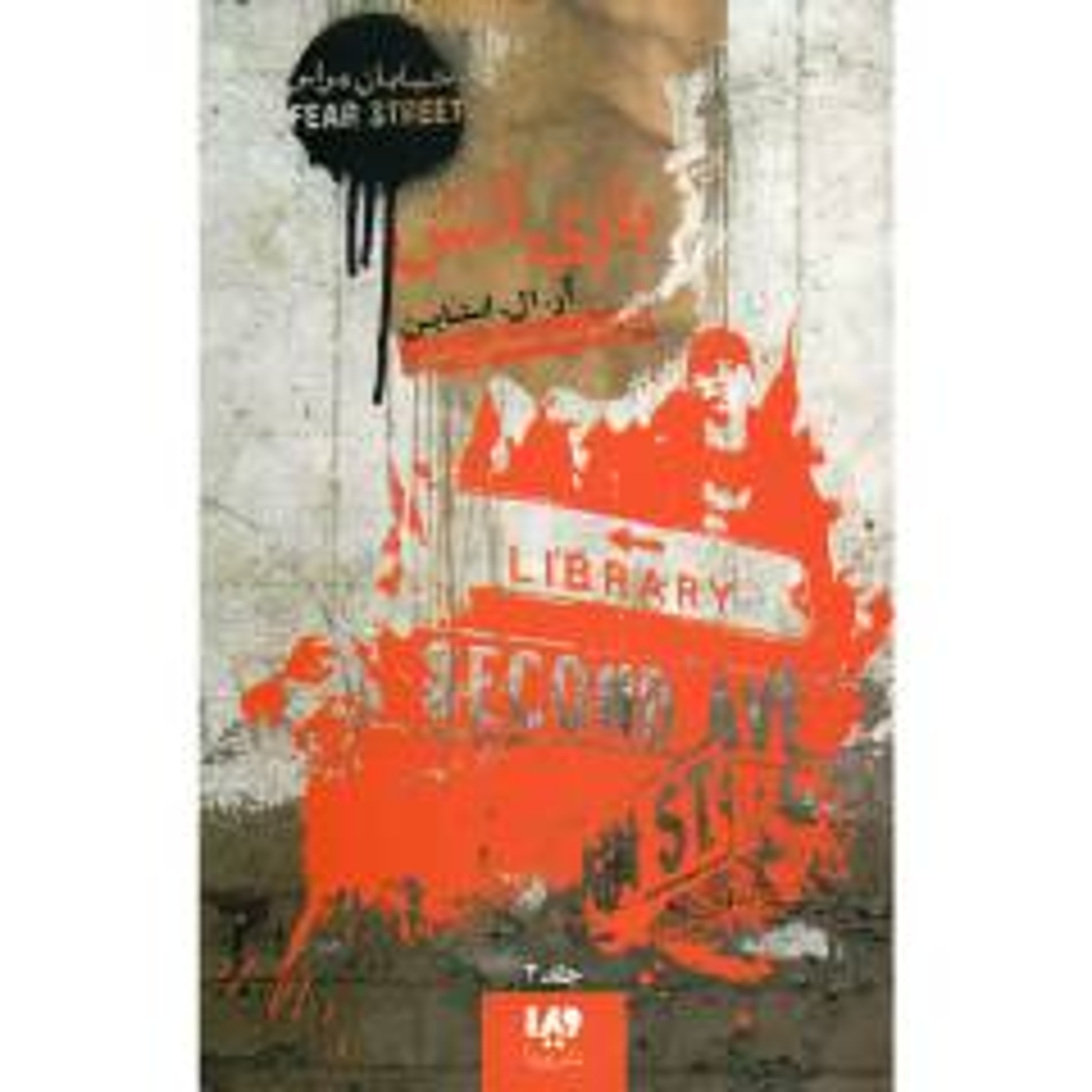 کتاب بازی آتش اثر آر. ال. استاین