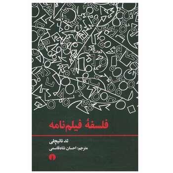 کتاب فلسفه فیلم نامه اثر تد نانیچلی نشر علمی فرهنگی