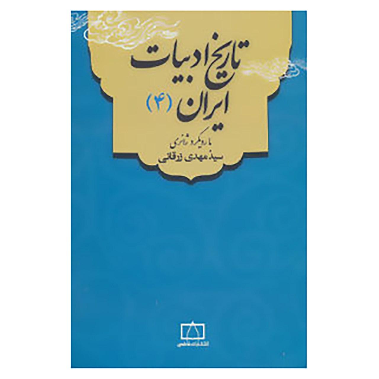 کتاب تاریخ ادبیات ایران 4 اثر مهدی زرقانی