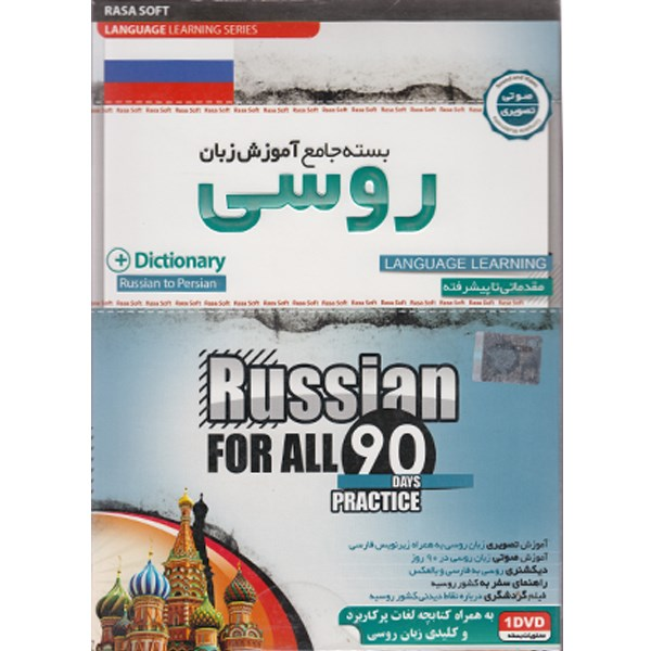 آموزش جامع زبان روسی