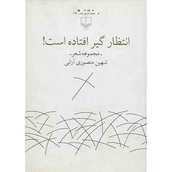 کتاب انتظار گیر افتاده است! اثر شهین منصوری آرانی