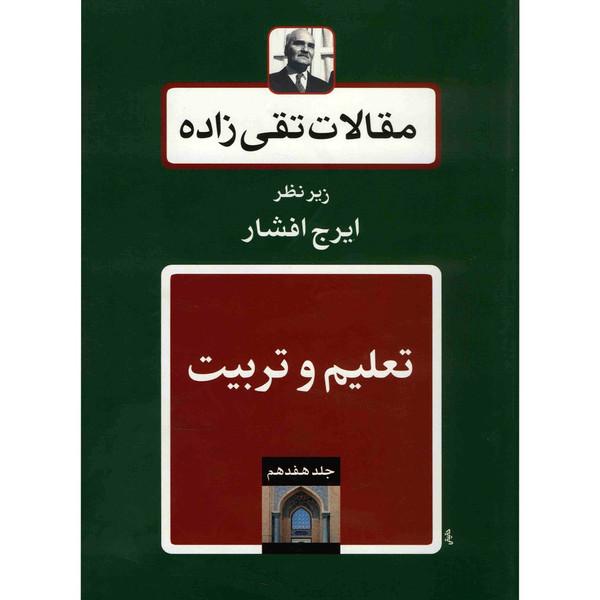 کتاب مقالات تقی زاده، تعلیم و تربیت اثر سیدحسن تقی زاده