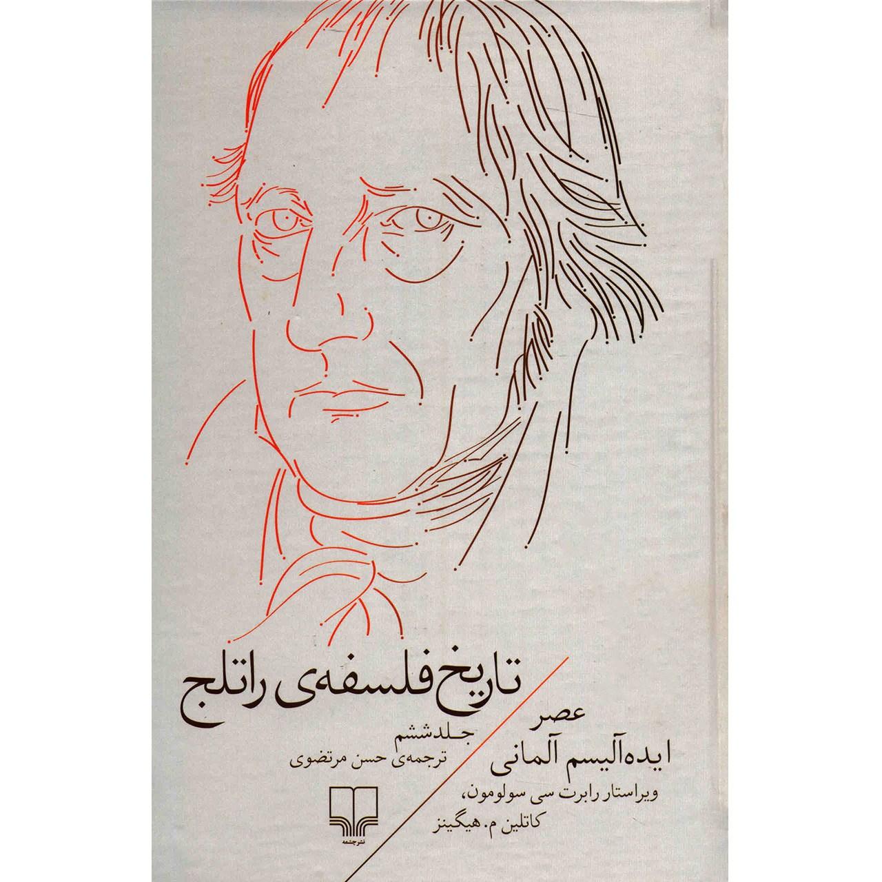 کتاب تاریخ فلسفه ی راتلج اثر رابرت سی سولومون - جلد ششم