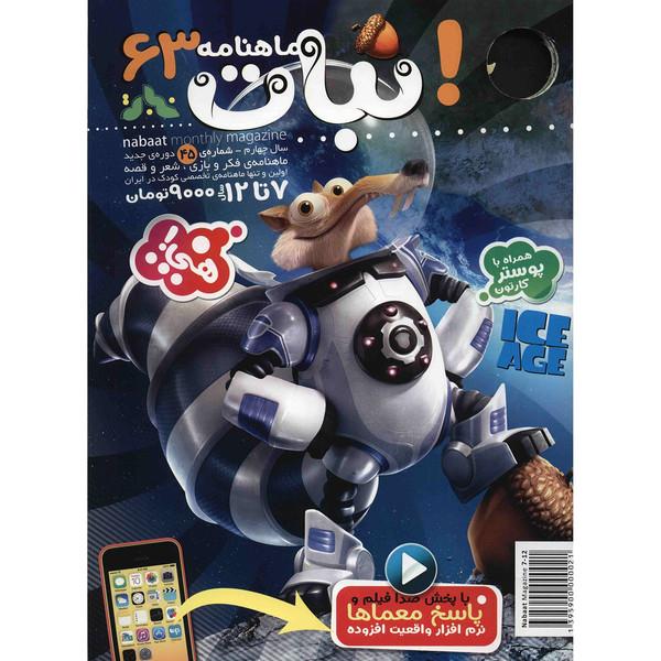 مجله نبات - شماره 63