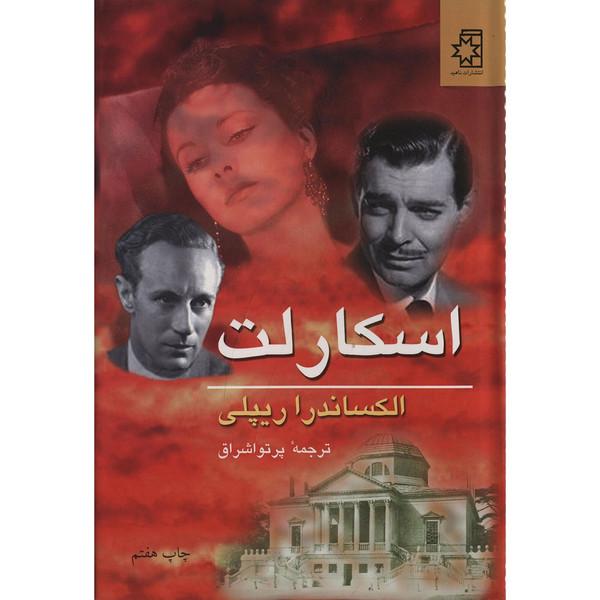 کتاب اسکارلت - دو جلدی اثر الکساندرا ریپلی