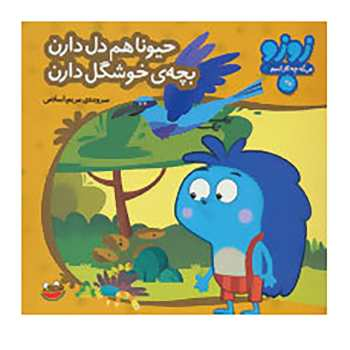 کتاب زوزو می گه چه کار کنیم 8 اثر مریم اسلامی