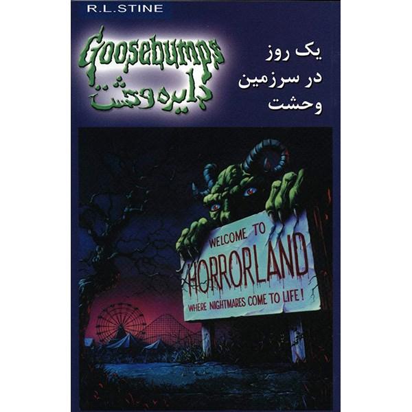 خرید                      کتاب یک روز در سرزمین وحشت اثر آر. ال. استاین