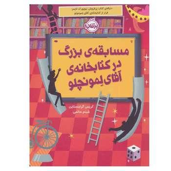 کتاب مسابقه ی بزرگ در کتابخانه ی آقای لمونچلو اثر کریس گرابنستاین انتشارات پرتقال