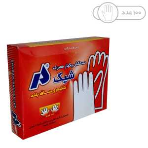 دستکش یکبار مصرف شیک مدل B-002 بسته 100 عددی