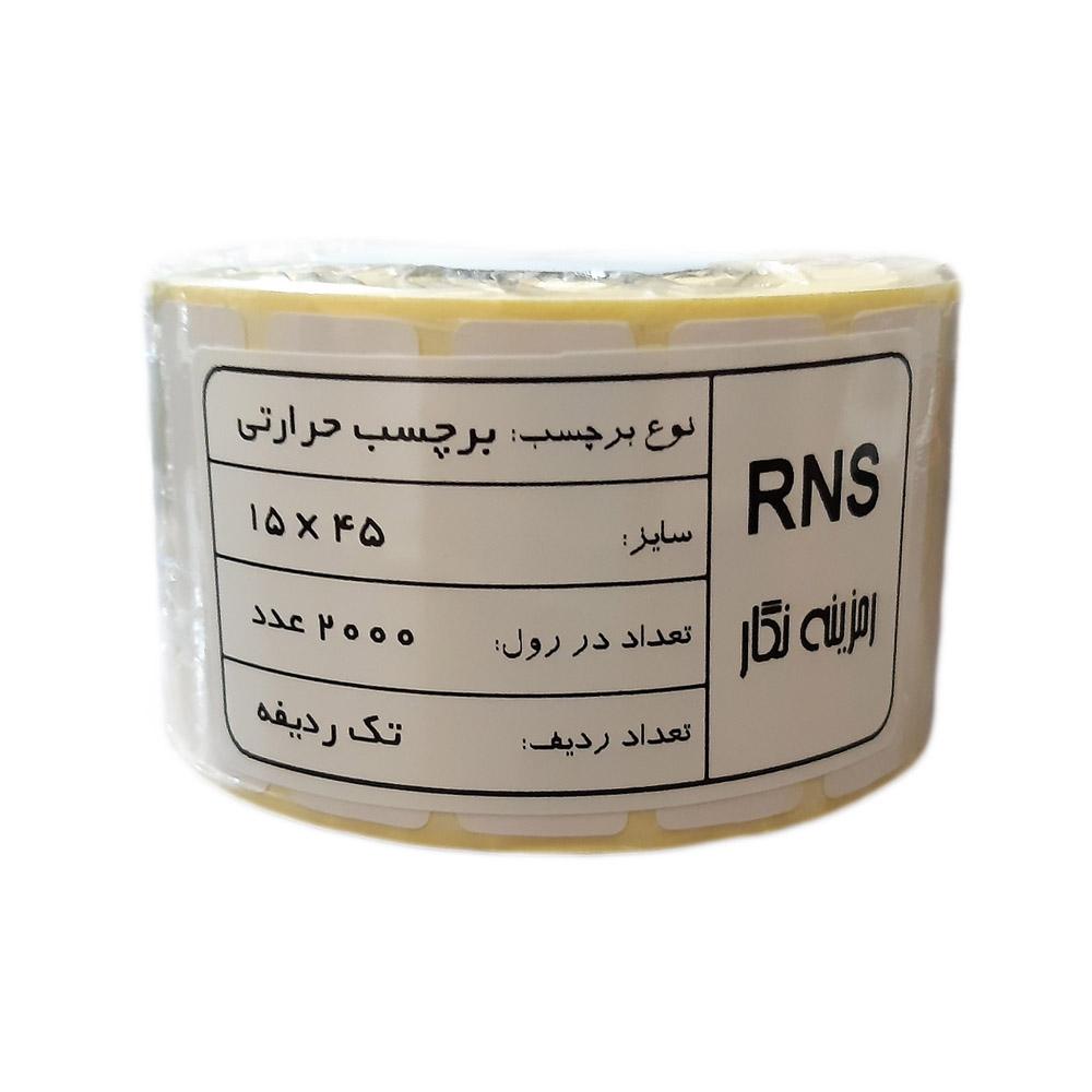 برچسب پرینتر لیبل زن مدل RNS 15x45-2000