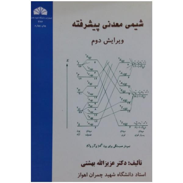 کتاب شیمی معدنی پیشرفته اثر دکتر عزیز الله بهشتی انتشارات دانشگاه شهید چمران