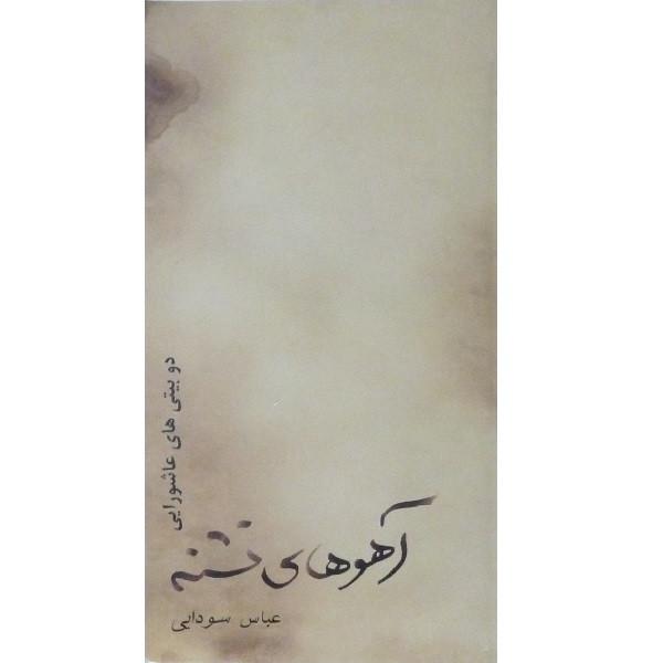 کتاب آهوهای تشنه اثر عباس سودایی انتشارات لوح زرین