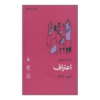 کتاب اعتراف اثر لف تالستوی نشر گمان