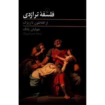 کتاب فلسفه تراژدی، از افلاطون تا ژیژک اثر جولیان یانگ