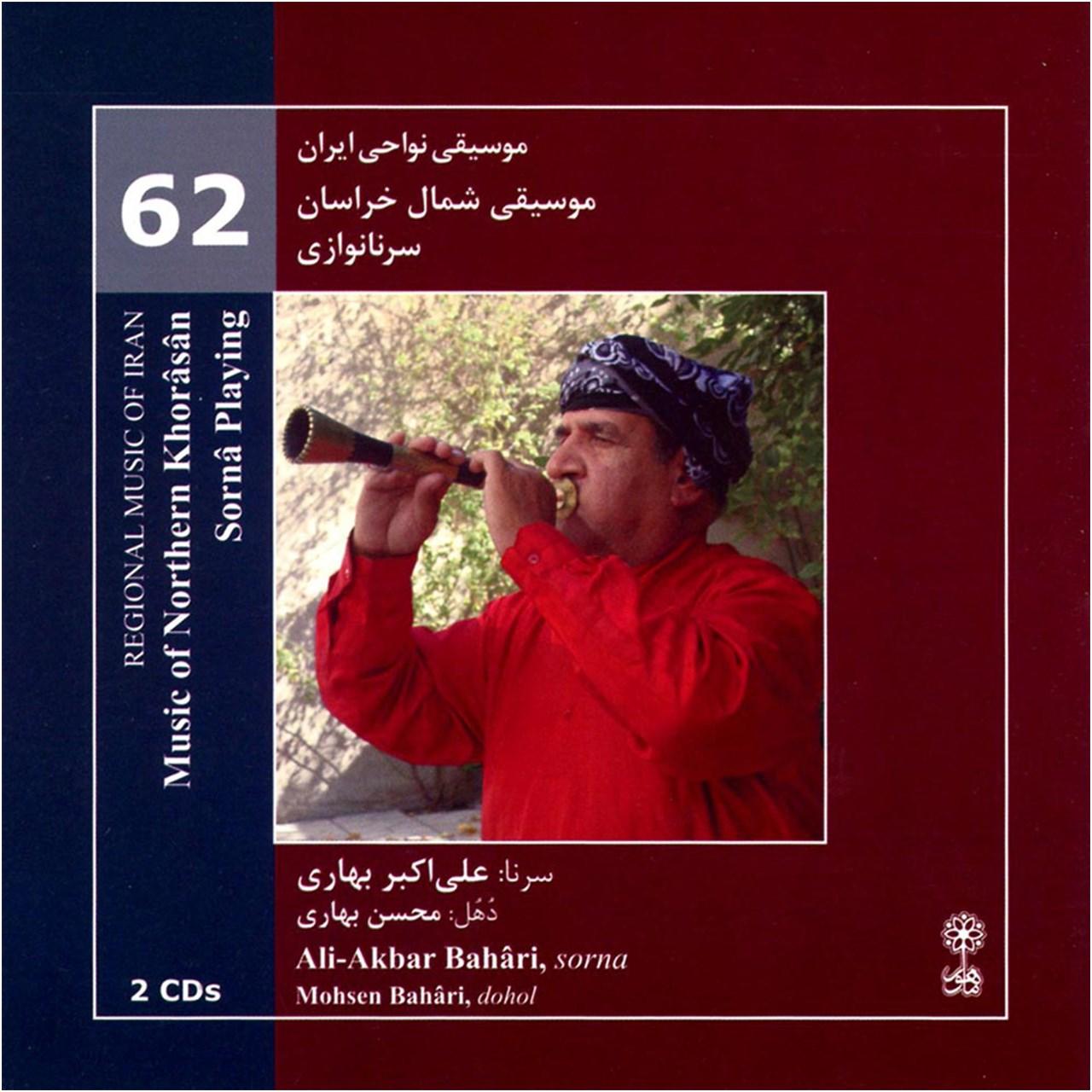آلبوم موسیقی شمال خراسان سرنا نوازی اثر علی اکبر بهاری