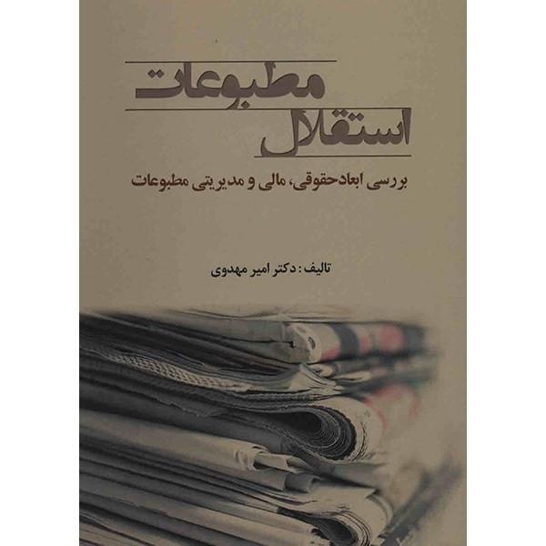 کتاب استقلال مطبوعات اثر امیر مهدوی