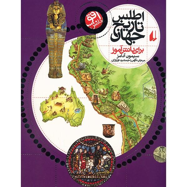 کتاب اطلس تاریخ جهان برای دانش آموز اثر سیمون آدامز