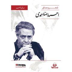 کتاب صوتی صدای شاعر اثر احمدرضا احمدی