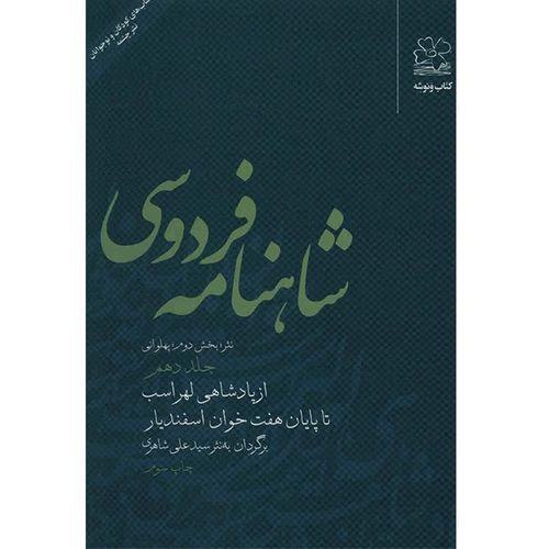 کتاب شاهنامه فردوسی به نثر جلد دهم اثر سید علی شاهری