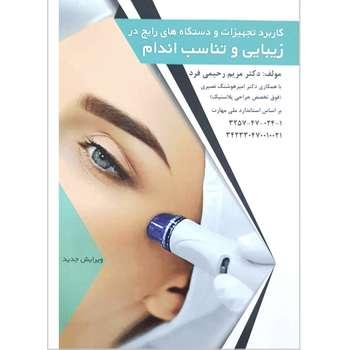 کتاب کاربرد تجهیزات و دستگاه های رایج در زیبایی و تناسب اندام اثر مریم رحیمی فرد انتشارات فن برتر رویایی