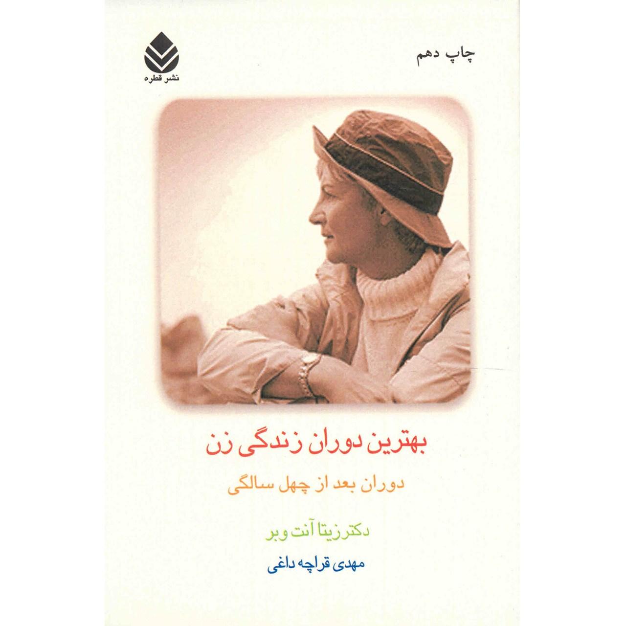 کتاب بهترین دوران زندگی زن اثر زیتا آنت وبر