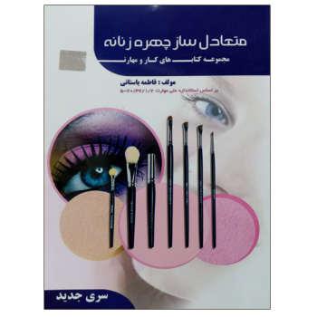 کتاب متعادل ساز چهره زنانه اثر فاطمه باستانی نشر دانشگاهی فرهمند