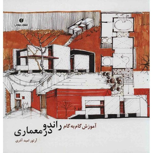 کتاب آموزش گام به گام راندو در معماری اثر آرتور امید آذری