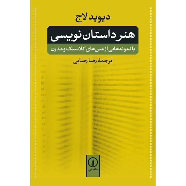 خرید                      کتاب هنر داستان نویسی اثر دیوید لاج