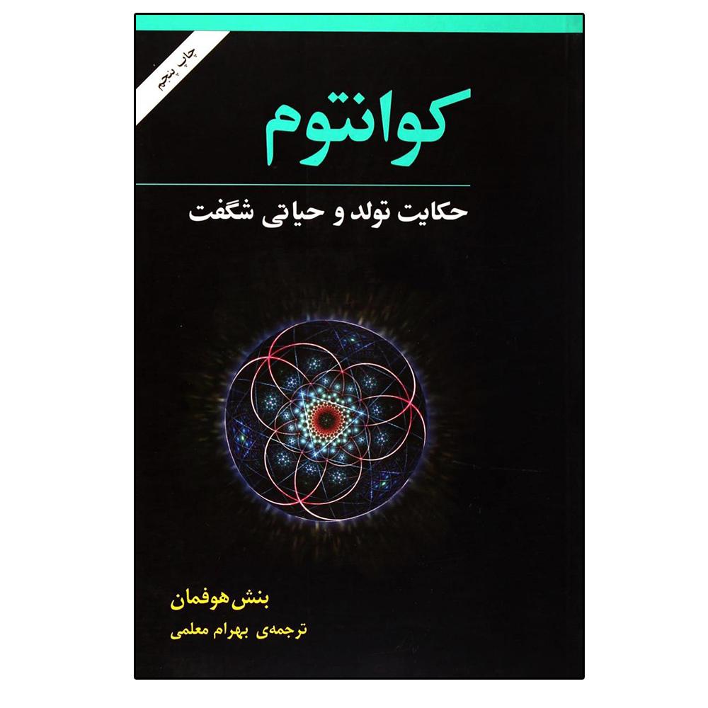 کتاب کوانتوم اثر بنش هوفمان نشر مازیار