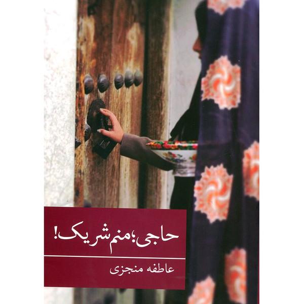 کتاب رمان ایرانی31 (حاجی؛منم شریک!) اثر عاطفه منجزی