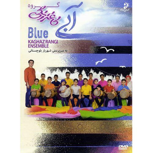 آلبوم تصویری آبی اثر گروه کاغذ رنگی