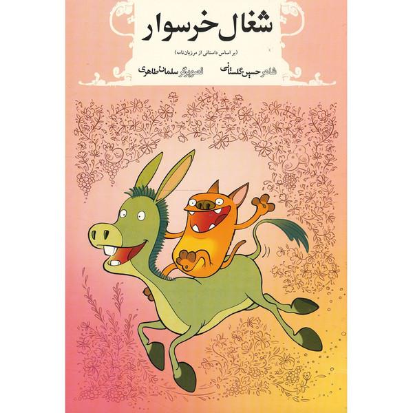 کتاب شغال خرسوار اثر حسین گلستانی