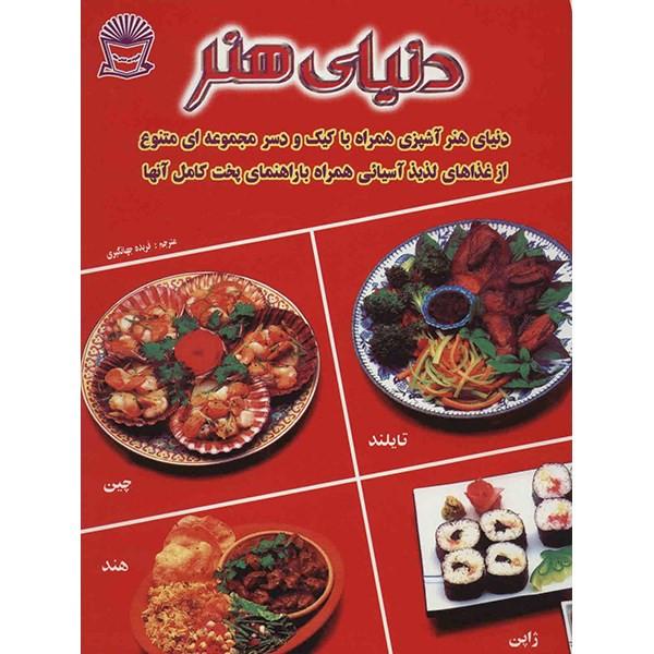 کتاب دنیای هنر آشپزی آسیایی همراه با کیک و دسر